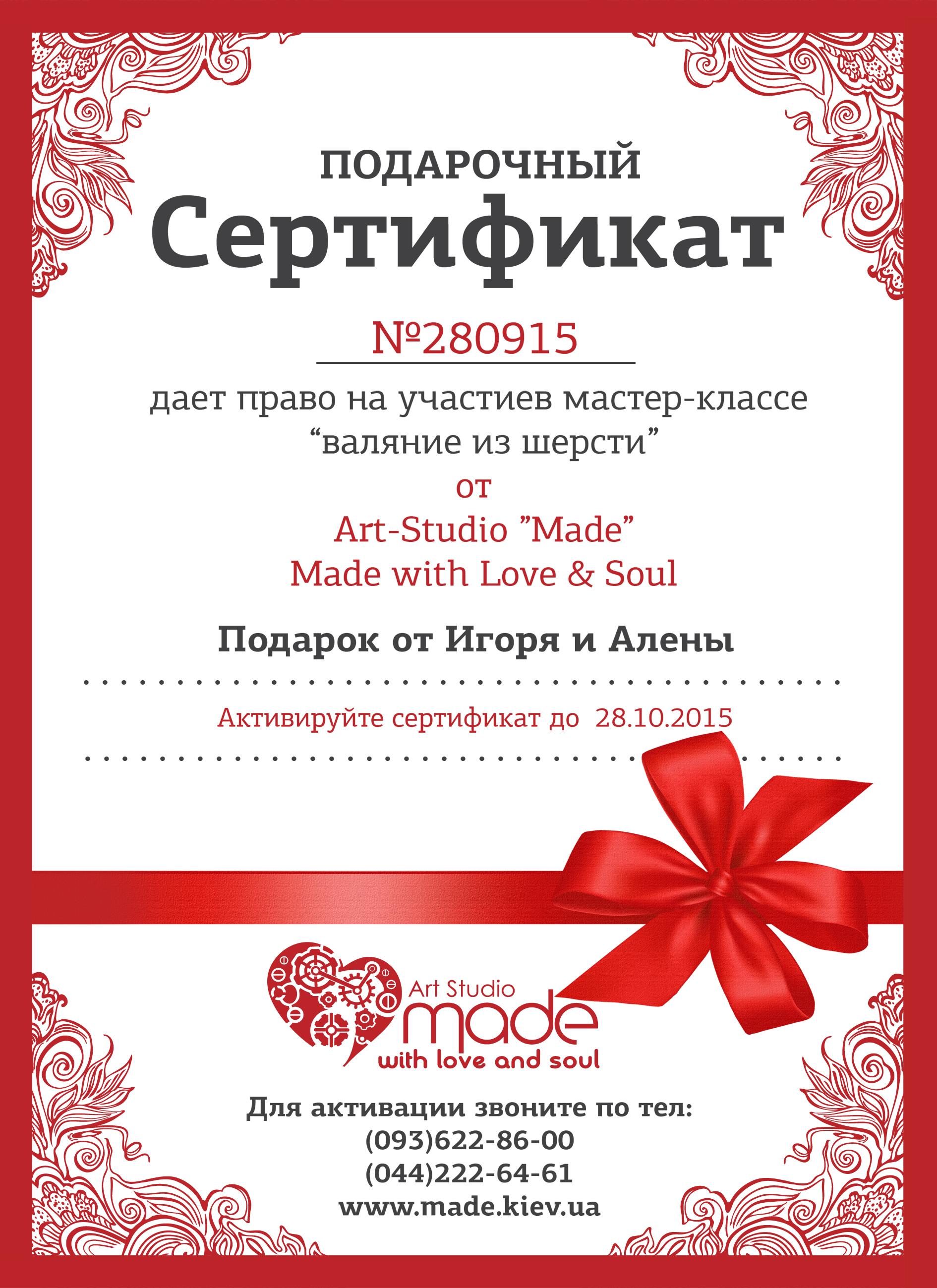 Подарочный сертификат на мастер-класс Киев